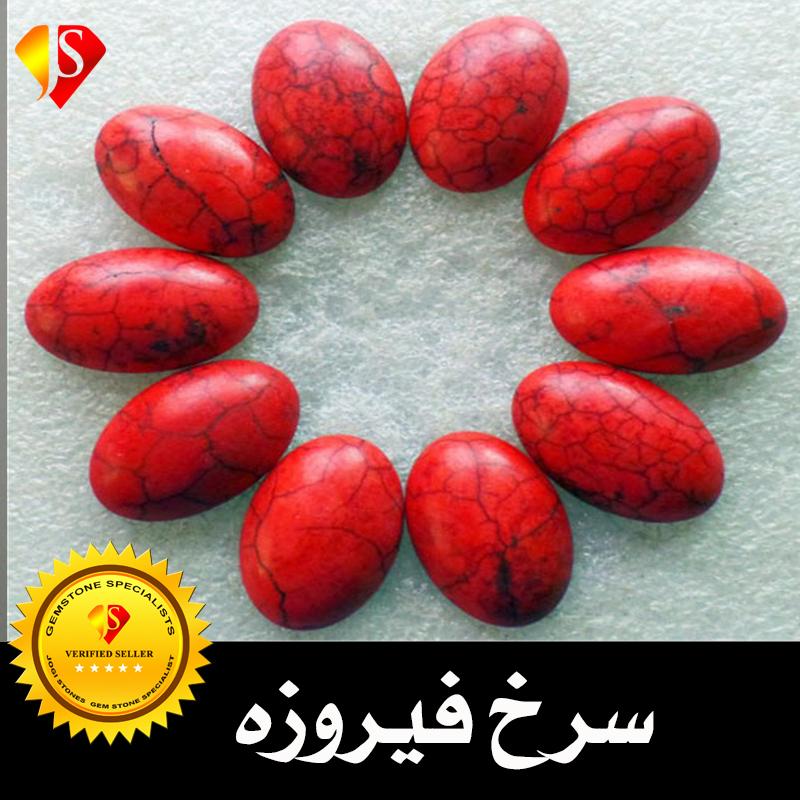 Natural Red Feroza Stone in Pakistan