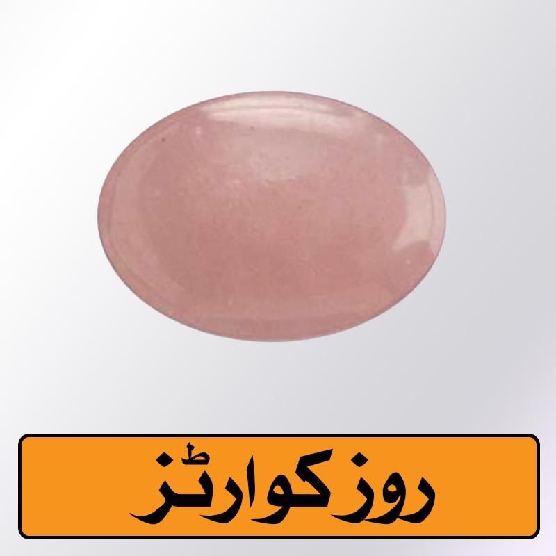 Gemstones Online Pakistan - Lahore
